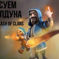 как нарисовать колдуна из игры Clash of Clans