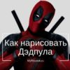 Рисуем Дэдпула из комиксов