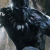 Рисуем Черную пантеру