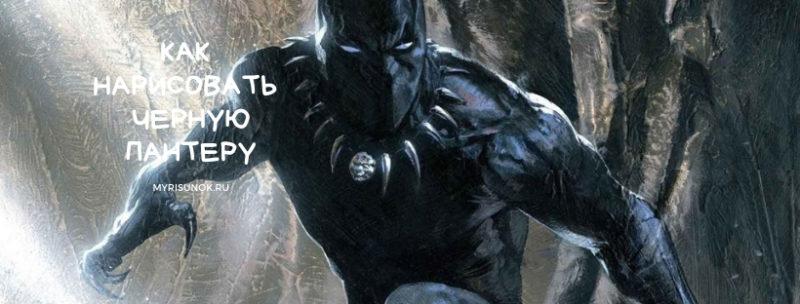 Как поэтапно нарисовать Черную Пантеру из фильмов и комиксов Марвел