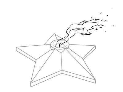 Как нарисовать вечный огонь