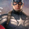 Как поэтапно нарисовать Капитана Америку из комиксов