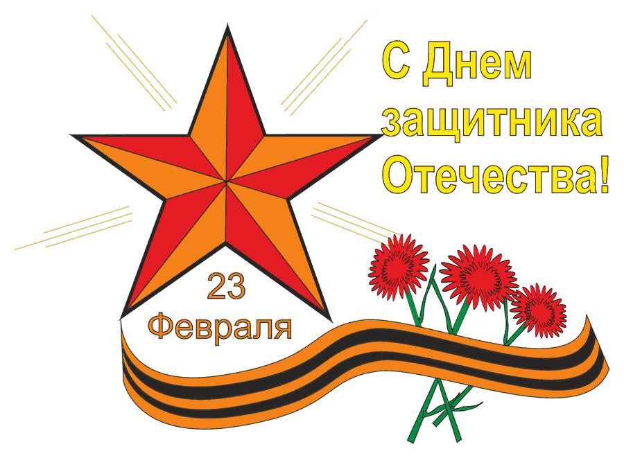 Открытка рисунок для детей на 23 февраля