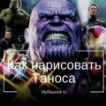 Как поэтапно нарисовать Таноса из комиксов и фильмов Марвел