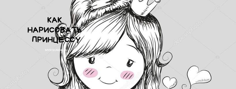 Рисуем принцессу