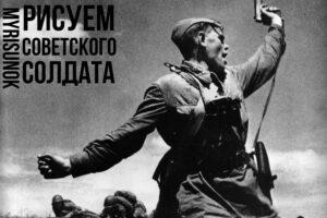 рисуем советского солдата