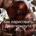 Рисуем Джагернаута из комиксов Марвел