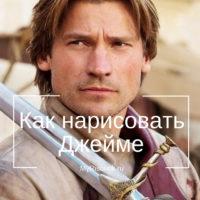 Рисуем Джейме Ланнистера