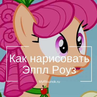Поэтапно рисуем Эппл Роуз из Май Литл Пони