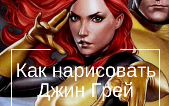 Рисуем Джин Грей из комиксов