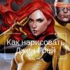 Рисуем Джин Грей