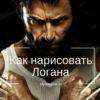 Рисуем Логана