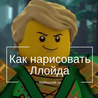 Рисуем Ллойда Гармадона из мультика Лего
