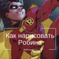 Рисуем Робина