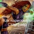 Рисуем Старфаер из комиксов и мультфильмов