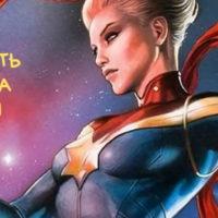 Рисуем Капитана Марвел из комиксов