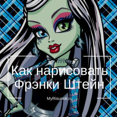 Рисуем Фрэнки Штейн куклу