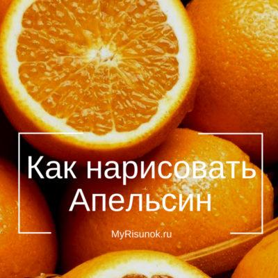 Рисуем просто апельсин