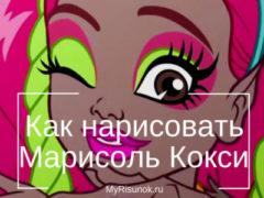Рисуем Марисоль Кокси