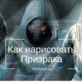 Рисунок Призрака из комиксов и фильма