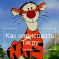 Рисуем Тигру