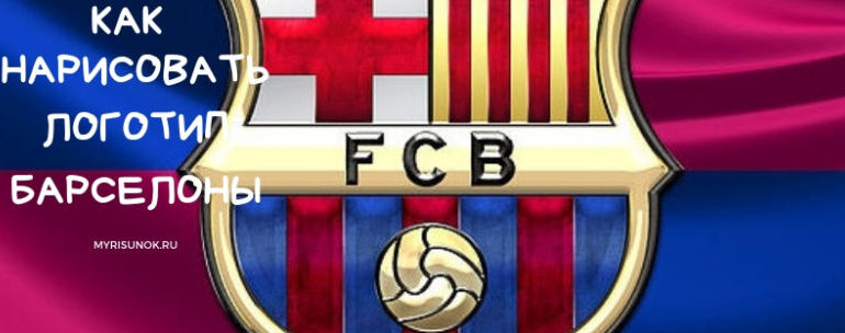 рисуем логотип футбольной команды Барселона