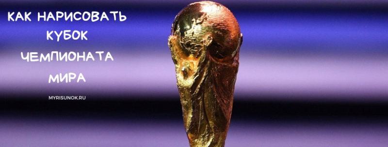 Рисовать поэтапно Кубок чемпионата мира