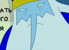 Рисуем Ледяного короля из Время приключений