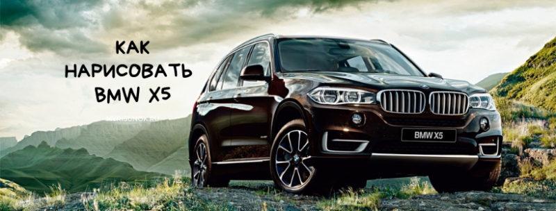 Как поэтапно нарисовать модель автомобиля BMW X5