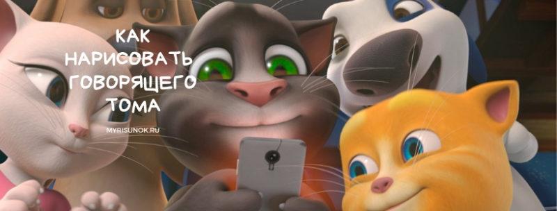 Рисуем говорящего Тома из игры