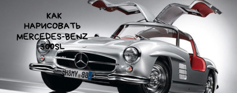 Рисуем Mercedes-Benz 300SL