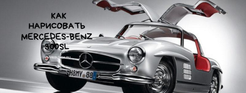 Рисуем Mercedes-Benz 300SL