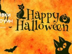 Срисовки к Хеллоуину