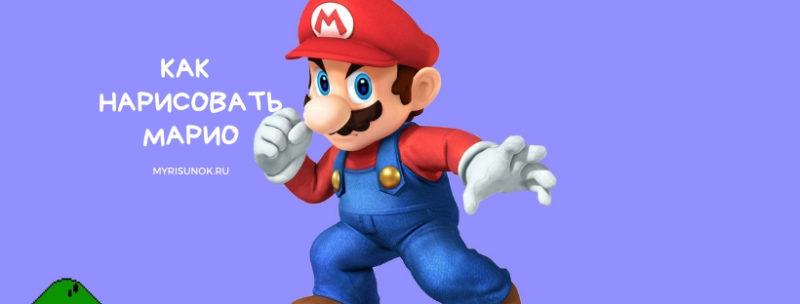 Рисуем Марио из игр