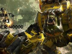 Рисуем орка из Warhammer 40000