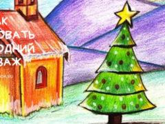 Рисуем новогодний пейзаж