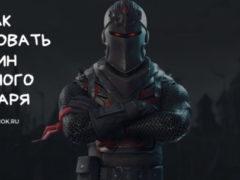 Рисуем Черного рыцаря из Fortnite