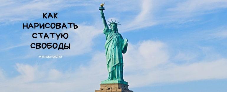 Как просто нарисовать статую свободы