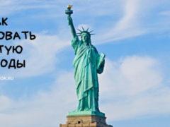 Рисуем Статую Свободы