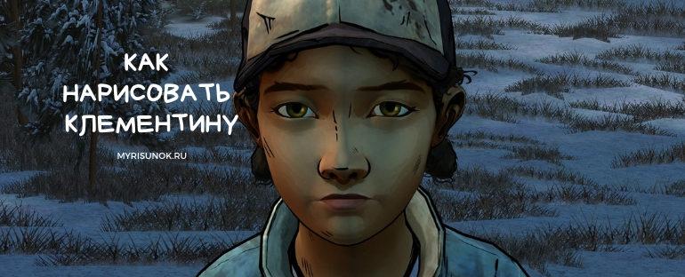 Рисуем Клементину из The Walking Dead