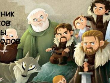 Рисуем героев Игры Престолов