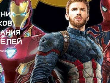 Рисуем Мстителей