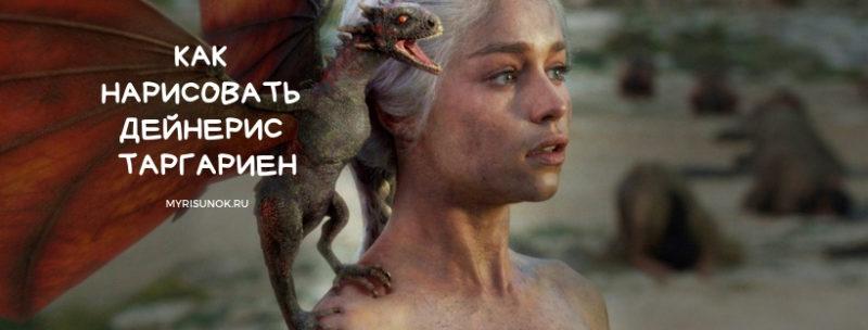 Рисуем Дейнерис Таргариен