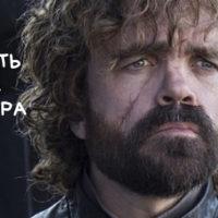 Рисуем Тириона Ланнистера 00