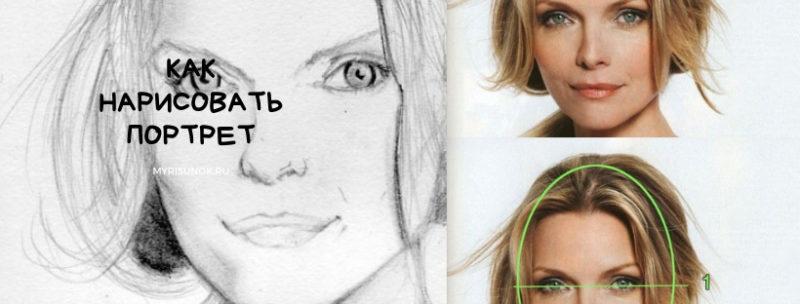 Как нарисовать портрет 10