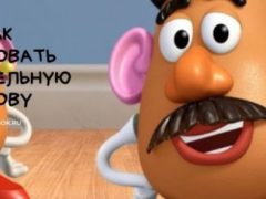 Рисуем Картофельную голову