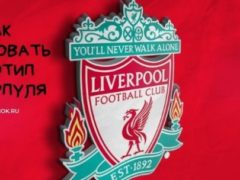 Рисуем логотип Ливерпуля