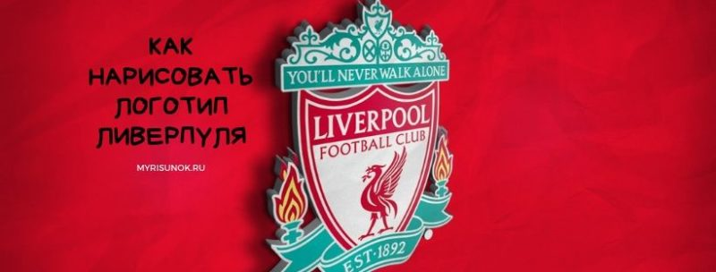 Рисуем лого Ливерпуля