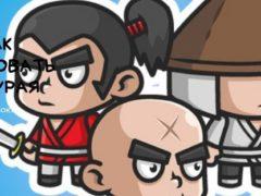Рисуем самурая