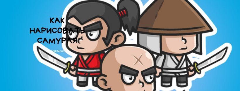 рисуем самурая в стиле чиби